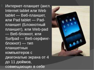 Интернет-планшет (англ. Internet tablet или Web tablet — Веб-планшет, или Pa