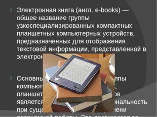 Электронная книга (англ. e-books) — общее название группы узкоспециализирова