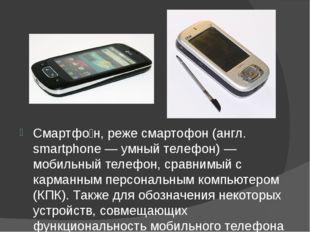 Смартфо́н, реже смартофон (англ. smartphone — умный телефон) — мобильный тел