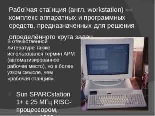 Рабо́чая ста́нция (англ. workstation) — комплекс аппаратных и программных сре