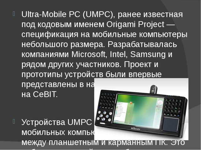 Ultra-Mobile PC (UMPC), ранее известная под кодовым именем Origami Project —...