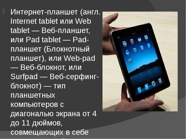 Интернет-планшет (англ. Internet tablet или Web tablet — Веб-планшет, или Pa...
