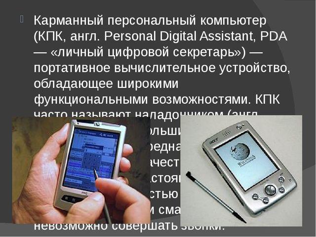 Карманный персональный компьютер (КПК, англ. Personal Digital Assistant, PDA...
