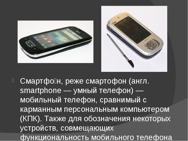 Смартфо́н, реже смартофон (англ. smartphone — умный телефон) — мобильный тел...