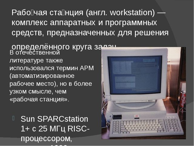 Рабо́чая ста́нция (англ. workstation) — комплекс аппаратных и программных сре...