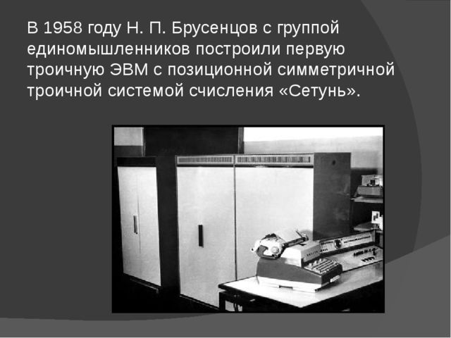 В 1958 году Н. П. Брусенцов с группой единомышленников построили первую троич...