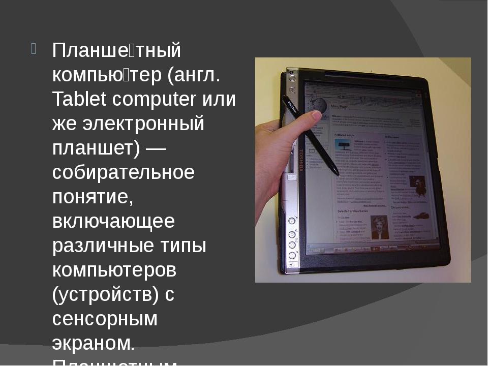 Планше́тный компью́тер (англ. Tablet computer или же электронный планшет) —...