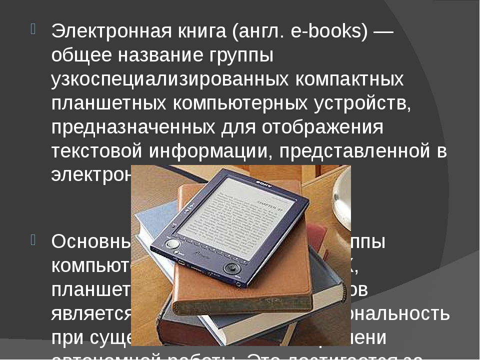 Электронная книга (англ. e-books) — общее название группы узкоспециализирова...