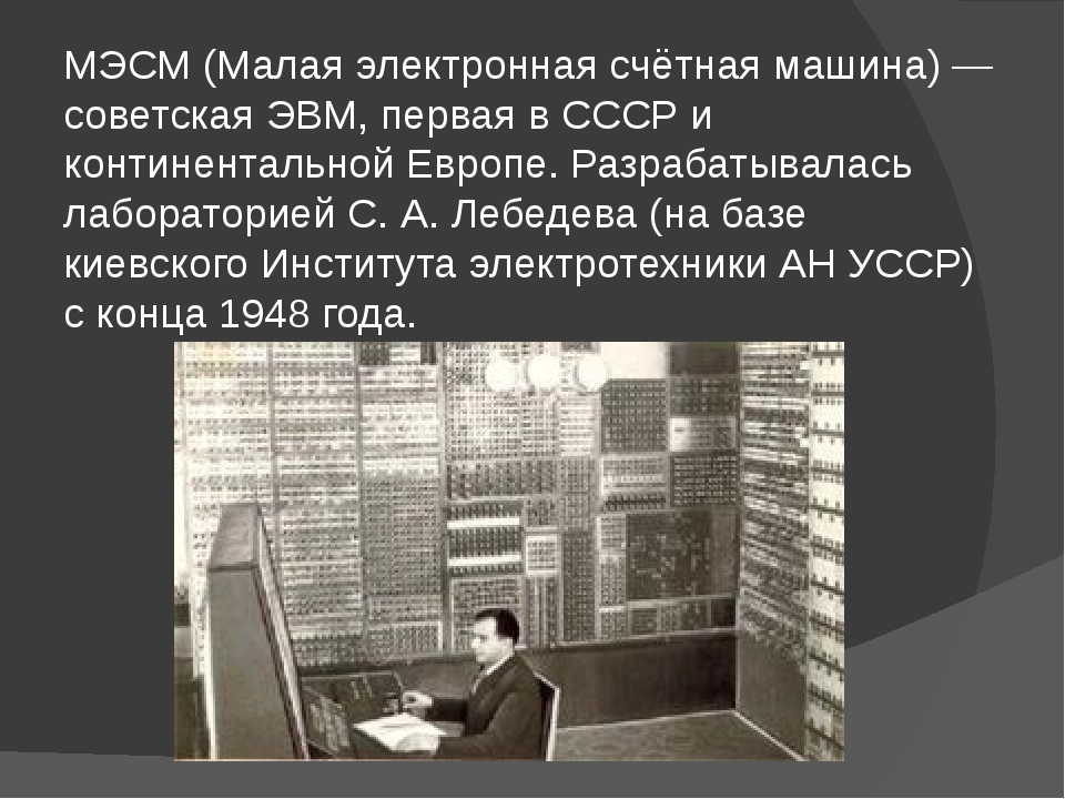 МЭСМ (Малая электронная счётная машина) — советская ЭВМ, первая в СССР и конт...