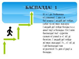 БАСПАЛДАҚ 1 Бұл әдіс бойынша оқушының өзін-өзі бағалауы қандай деңгейде, саба