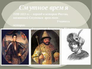 Смутное время 1598-1613 гг. – период в истории России, названный Смутным вре