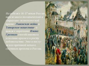 На рубеже 16-17 веков Россия переживала политический и социально-экономически