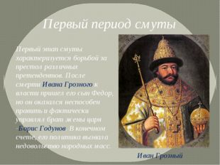 Первый период смуты Первый этап смуты характеризуется борьбой за престол разл