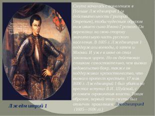 Смута началась с появлением в Польше Лжедмитрия 1 (в действительности Григори
