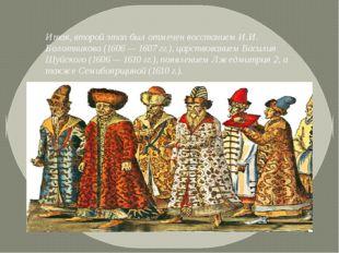 Итак, второй этап был отмечен восстанием И.И. Болотникова (1606 — 1607 гг.),