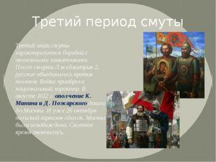 Третий период смуты Третий этап смуты характеризуется борьбой с иноземными за