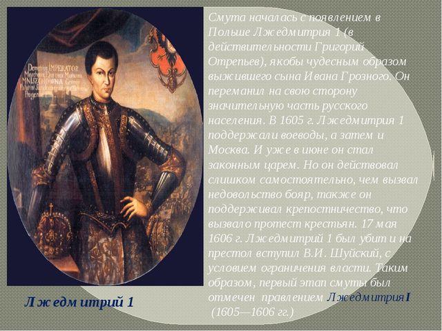 Смута началась с появлением в Польше Лжедмитрия 1 (в действительности Григори...