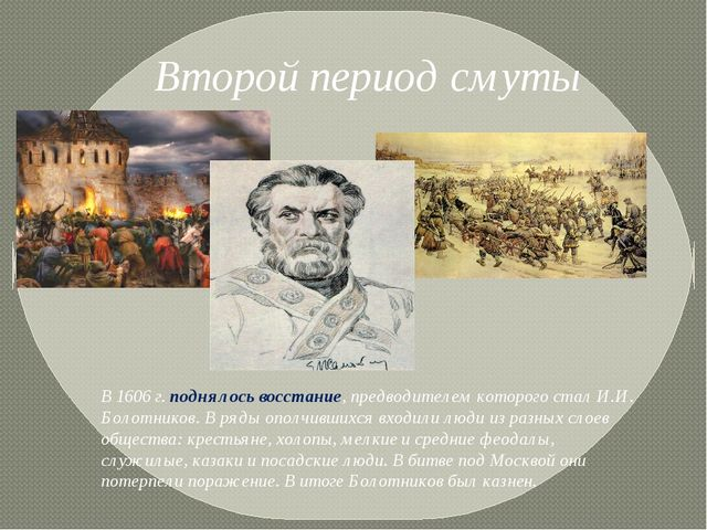 Второй период смуты В 1606 г.поднялось восстание, предводителем которого ста...
