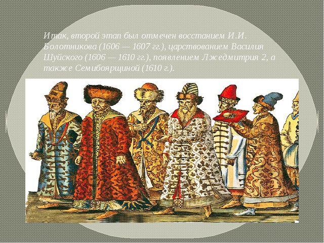 Итак, второй этап был отмечен восстанием И.И. Болотникова (1606 — 1607 гг.),...
