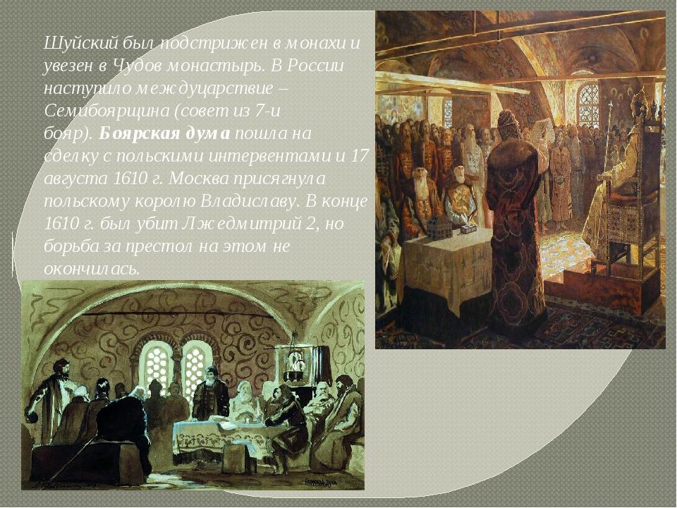 Шуйский был подстрижен в монахи и увезен в Чудов монастырь. В России наступил...