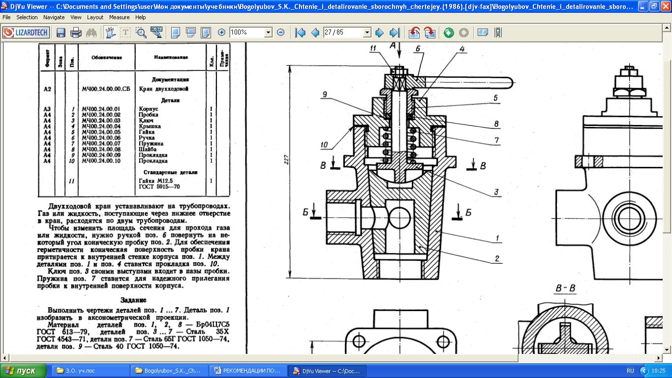 Инженерная графика учебник боголюбов