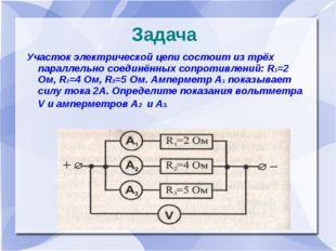 Задача Участок электрической цепи состоит из трёх параллельно соединённых соп