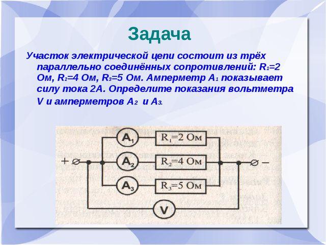 Задача Участок электрической цепи состоит из трёх параллельно соединённых соп...