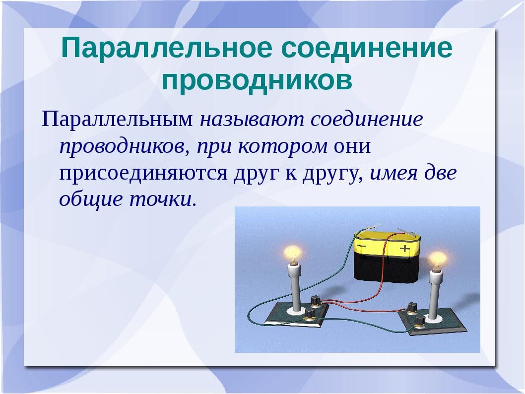 Параллельное соединение проводников Параллельным называют соединение проводни...