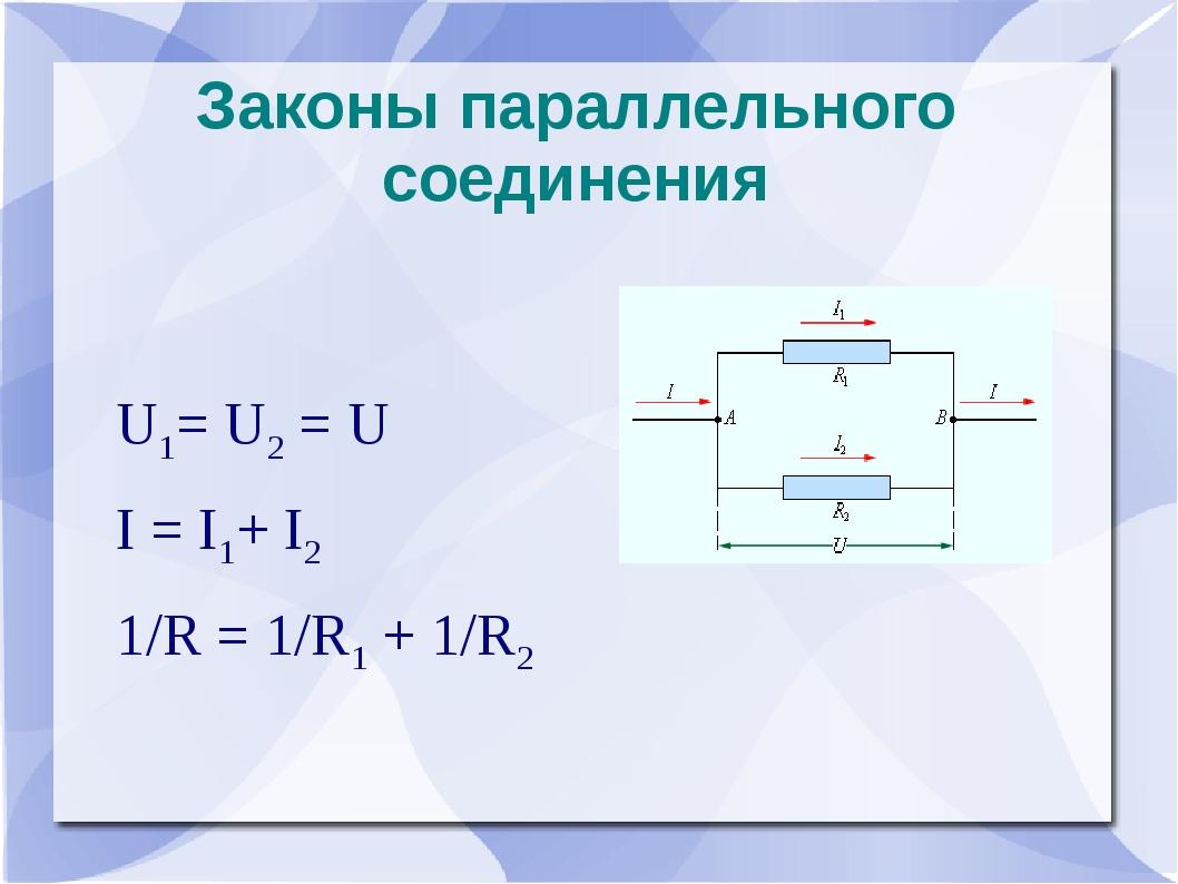 Законы параллельного соединения U1= U2 = U I = I1+ I2 1/R = 1/R1 + 1/R2