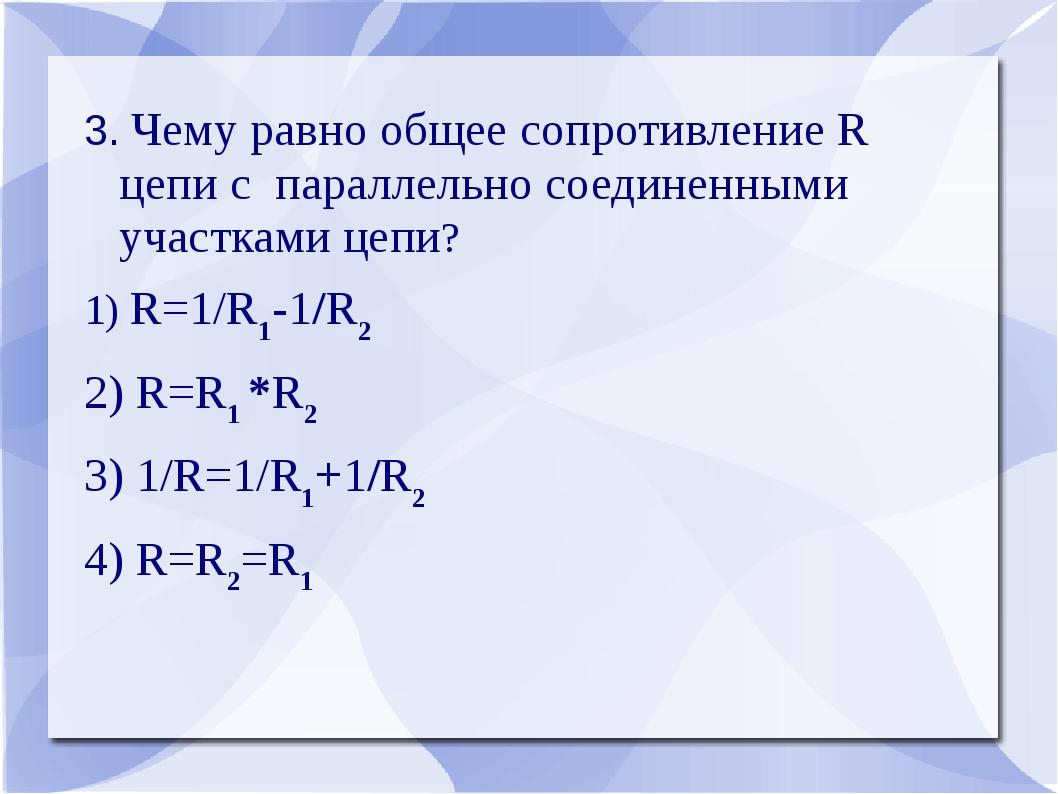 3. Чему равно общее сопротивление R цепи с параллельно соединенными участками...