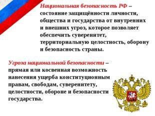 Национальная безопасность РФ – состояние защищённости личности, общества и го