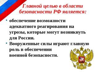 Главной целью в области безопасности РФ является: обеспечение возможности аде