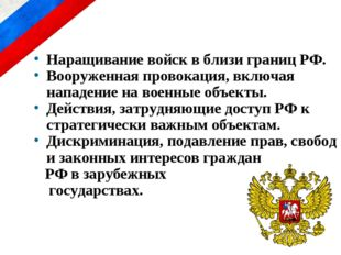 Наращивание войск в близи границ РФ. Вооруженная провокация, включая нападен