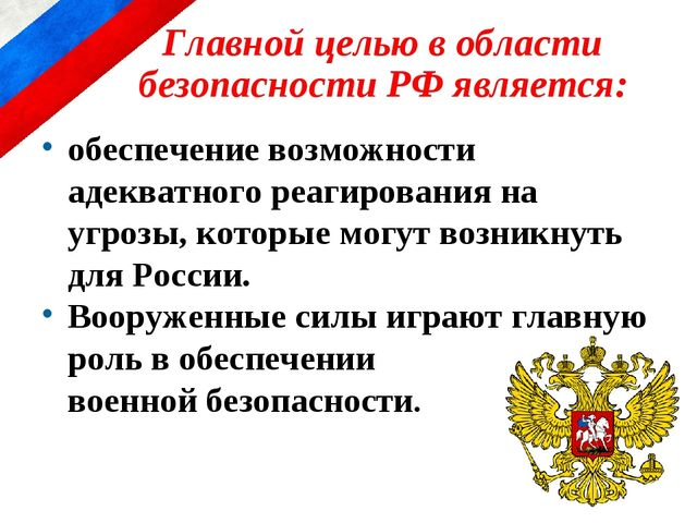 Главной целью в области безопасности РФ является: обеспечение возможности аде...