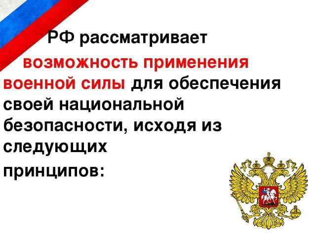 РФ рассматривает возможность применения военной силы для обеспечения своей н...