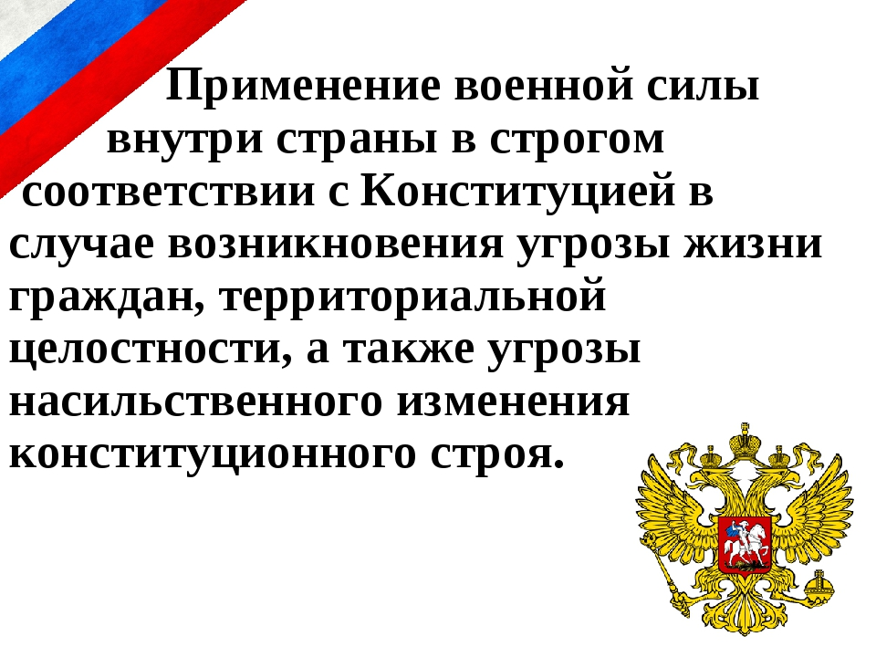 Применение военной силы внутри страны в строгом соответствии с Конституцией...
