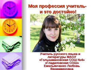 Моя профессия учитель- и это достойно! Учитель русского языка и литературы МА
