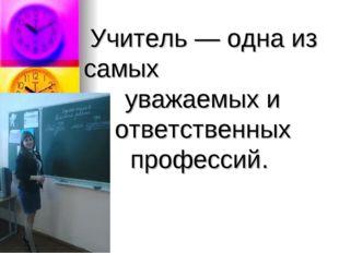 Учитель — одна из самых уважаемых и ответственных профессий.