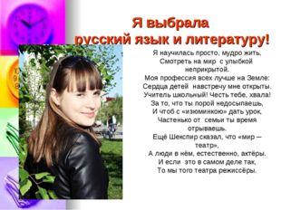 Я выбрала русский язык и литературу! Я научилась просто, мудро жить, Смотреть