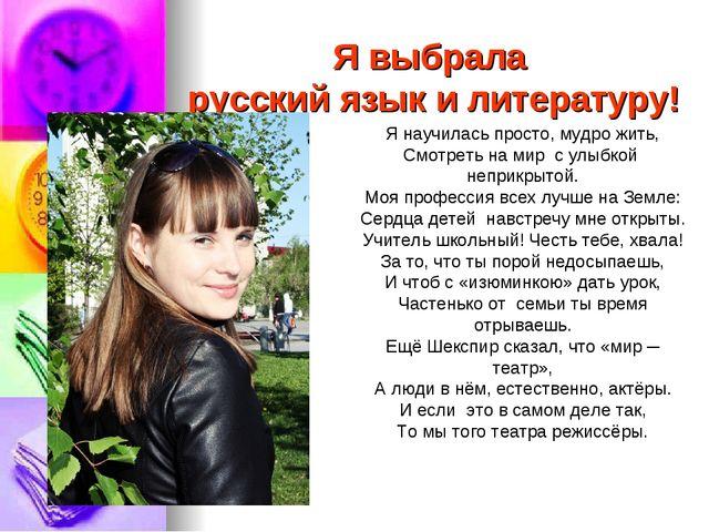 Я выбрала русский язык и литературу! Я научилась просто, мудро жить, Смотреть...