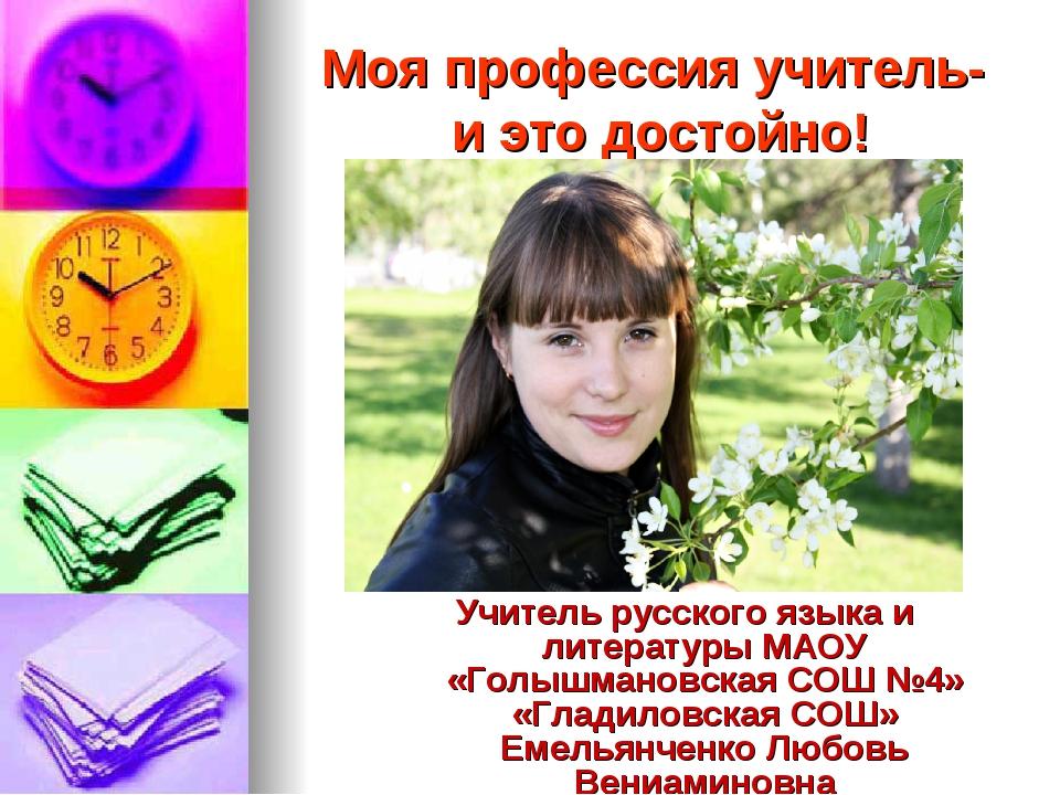 Моя профессия учитель- и это достойно! Учитель русского языка и литературы МА...