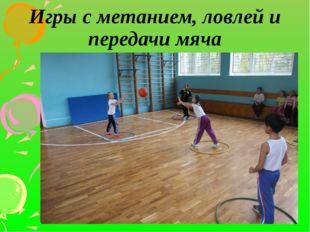 Игры с метанием, ловлей и передачи мяча