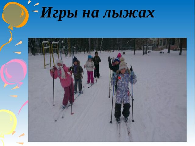 Игры на лыжах