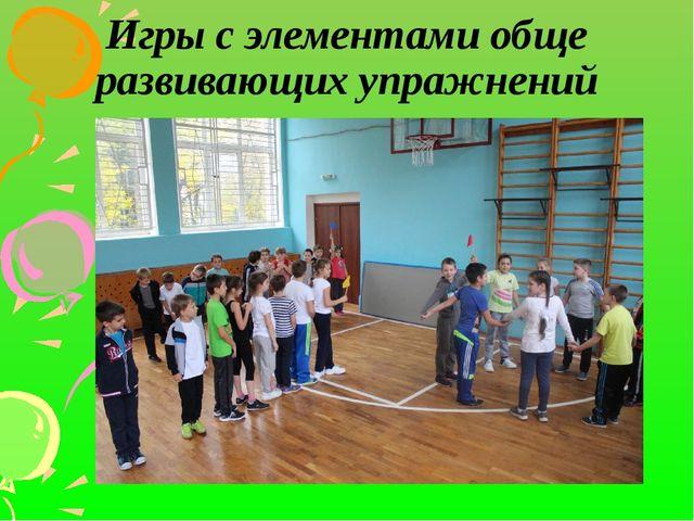 Игры с элементами обще развивающих упражнений