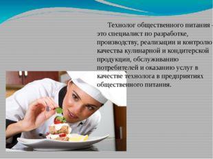 Технолог общественного питания - это специалист по разработке, производству