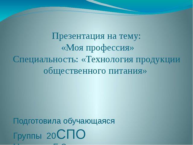 Презентация на тему: «Моя профессия» Специальность: «Технология продукции общ...