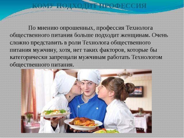 КОМУ ПОДХОДИТ ПРОФЕССИЯ По мнению опрошенных, профессияТехнолога обществен...