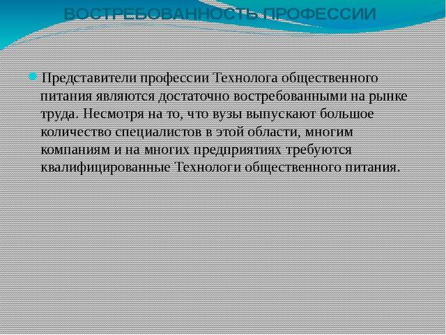 ВОСТРЕБОВАННОСТЬ ПРОФЕССИИ Представители профессииТехнолога общественного пи...
