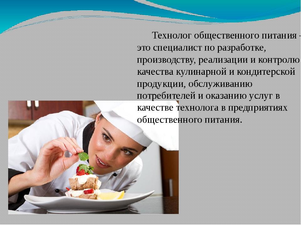 Технолог общественного питания - это специалист по разработке, производству...