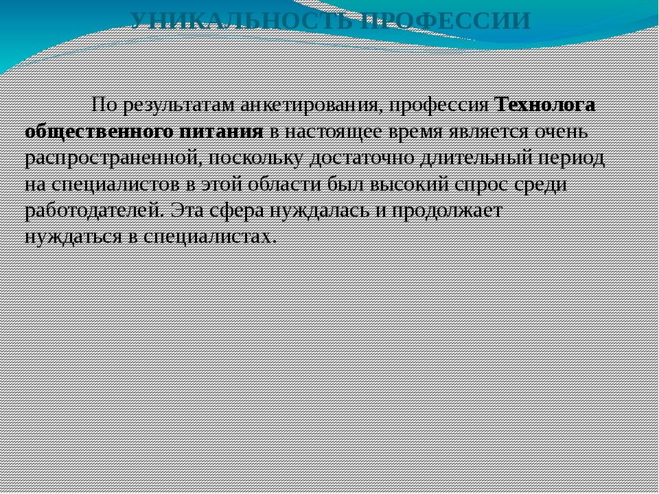 УНИКАЛЬНОСТЬ ПРОФЕССИИ По результатам анкетирования, профессияТехнолога об...